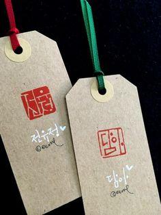 Ancient China, Caligraphy, Diy And Crafts, Japan, Street Furniture, Design, Logo, Stamps, Blue Prints