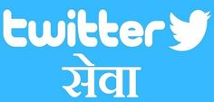 Boost your Startup with Twitter Seva