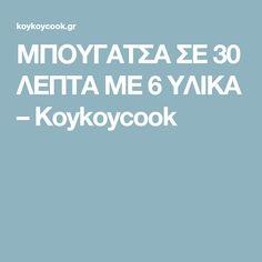 ΜΠΟΥΓΑΤΣΑ ΣΕ 30 ΛΕΠΤΑ ΜΕ 6 ΥΛΙΚΑ – Koykoycook Greek Cooking, Food And Drink, Sweets, Recipes, Menu, Projects, Menu Board Design, Log Projects, Gummi Candy