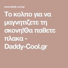 Το κολπο για να μαγνητιζετε τη σκονη!Θα παθετε πλακα - Daddy-Cool.gr Blog, Blogging