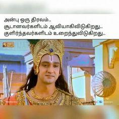 Tamil Motivational Quotes, Tamil Love Quotes, Inspirational Quotes, Krishna Leela, Krishna Art, Hare Krishna, Life Coach Quotes, Life Quotes, Mahabharata Quotes