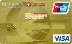 China Eastern VISA gold (Bank Of Communications, China, People's Republic) Col:CN-VI-0146