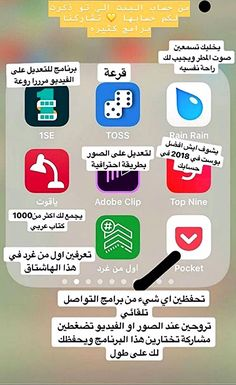 Make Mobile Applications Iphone App Layout, Vie Motivation, Learning Websites, Me App, Pics Art, Editing Apps, Mobile Application, Rain, Studio