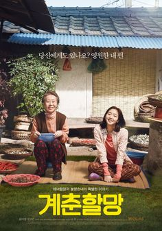 "[Photo] Added main poster for the upcoming Korean movie ""Canola"" @ HanCinema :: The Korean Movie and Drama Database"