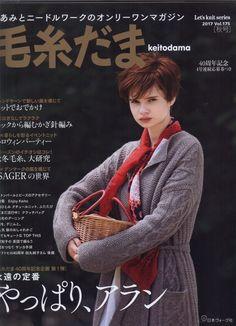 【转载】毛线球Keito Dama №175 Autumn 2017 - 秋实的日志 - 网易博客