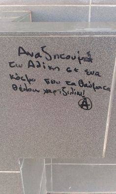 Fighter Quotes, Me Quotes, Funny Quotes, Greek Quotes, Love You, My Love, Graffiti, Facts, Letters