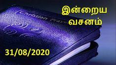 இன்றைய வசனம்   உங்கள் துக்கம் இன்றோடு மாறுகிறது   Today Bible Verse/Tami... Bible Reading For Today, Bible Verse For Today, Verse Of The Day, Powerful Bible Verses, Best Bible Verses, Bible Quotes, Psalm 143 8, Psalms, Bible Words In Tamil