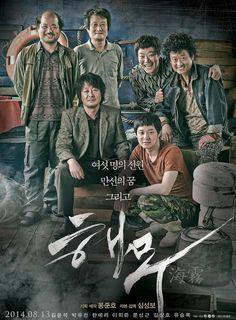 HAEMOO, Sea Fog 2014 Official Movie Poster JYJ MICKY YUCHUN