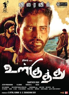 Latest Images of Ulkuthu Poster Hot Gallerywww.vijay2016.com