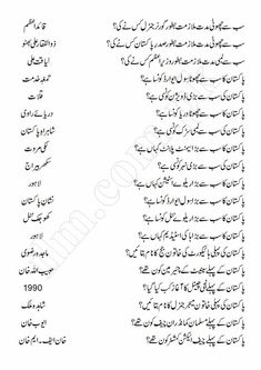 Basic General Knowledge About Pakistan in Urdu - Damenbekleidung General Knowledge Book, Gernal Knowledge, Knowledge Quotes, English Learning Books, English Books Pdf, English Vocabulary Words, Learn English Words, Information About Pakistan, History Of Pakistan