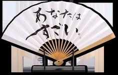 あなたはすごい。 : 【書道家】武田双雲の作品画像ギャラリー - NAVER まとめ