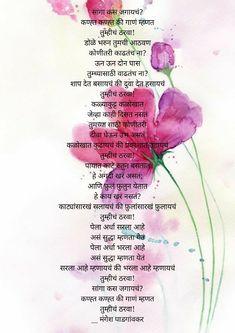 Beautiful Marathi poem by Mr. Marathi Poems, Marathi Calligraphy, Shyari Quotes, Poems Beautiful, Literature, Poetry, Inspirational Quotes, Gift, Image