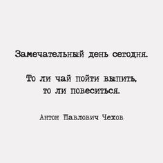 Some Quotes, Words Quotes, Sayings, Russian Quotes, Sad Pictures, Meaning Of Life, Sweet Words, Quote Aesthetic, My Mood