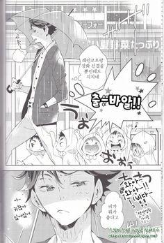 하이큐!! 소소한 동인지 번역 - 우리애가 제일 귀여워! 여름 (올캐러) : 네이버 블로그 Haikyuu Bokuto, Daisuga, Iwaoi, Kuroken, Kagehina, Haikyuu Anime, Haikyuu Wallpaper, Cute Anime Wallpaper, Anime Chibi