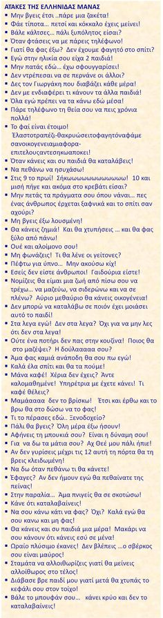 Ola ta leei h giagia mou! Oxi h mama mou XD 😂😂 aaa re ellhnida giagia 😂😂😂😂 Greek Memes, Funny Greek Quotes, Funny Picture Quotes, Funny Signs, Funny Jokes, Funny Statuses, Proverbs Quotes, Little Bit, Clever Quotes