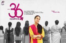 Download 36 Vayadhinile 2015 Free, 36 Vayadhinile, 36 Vayadhinile 1080p, 36 Vayadhinile 2015, 36 Vayadhinile 2015 Tamil Movie, 36 Vayadhinile 2015 Tamil New Movbper 720p, 36 Vayadhinile CamRip, 36 Vayadhinile Direct Link Downloads, 36 Vayadhinile DVDScr Rip, 36 Vayadhinile Film on Dailymotion, 36 Vayadhinile Free Torrent Download, 36 Vayadhinile Ftp Downloads, 36 Vayadhinile Full Movie, 36 Vayadhinile FULL MOVIE HD, 36 Vayadhinile Full Movie streamingmovies4u.com, 36 Vayadhinile Full Movie…