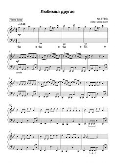NILETTO - Любимка другая ноты для фортепиано для начинающих Пианино.Easy SKU PEA0024723 #ноты #пианино #фортепиано #напианино #игранапианино Easy Piano, Sheet Music, Notes, Report Cards, Music Sheets