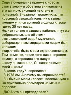 Russian Jokes, Lol, Man Humor, Life Hacks, Funny Pictures, Life Quotes, Poetry, Wisdom, Memes