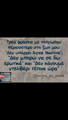 ! Ioi, Funny Photos, Laugh Out Loud, Minions, Greek, Jokes, Good Things, Humor, Street