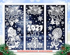 Chalk Art Christmas, Christmas Window Display, Christmas Centerpieces, Happy New Year, Diy And Crafts, Kirigami, Xmas, Blue Prints, Hipster Stuff