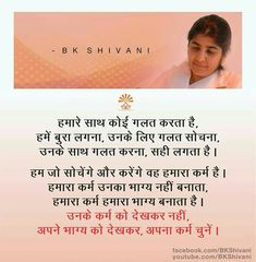 Spiritual Thoughts, Positive Thoughts, Deep Thoughts, Positive Quotes, Desi Quotes, Hindi Quotes, Qoutes, Life Quotes, Bk Shivani Quotes