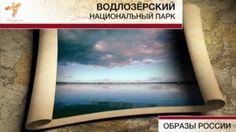 Водлозерский национальный парк