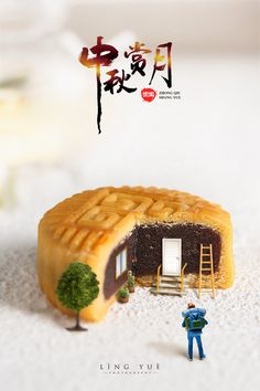 中秋 Cake Photography, Creative Photography, Japanese Drinks, Miniature Calendar, Bakery Packaging, Graph Design, Folder Design, Mid Autumn Festival, Moon Cake