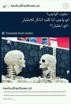 ضحك جزائري ضحك حتى البول ضحك معنى ضحك اطفال فوائد الضحك ضحك Meaning الضحك في المنام نكت قصيرة نكت سورية نكت Funny Art Memes Fun Quotes Funny Funny Photo Memes