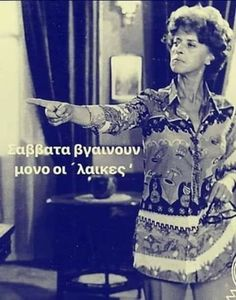 Funny Greek Quotes, Greek Memes, Funny Quotes, Greek Tv Show, Funny Images, Funny Pictures, Special Quotes, Just Kidding, Old Movies