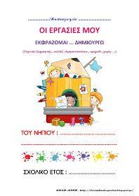 End Of School Year, Preschool Education, Early Childhood, Kindergarten, Blog, Crafts, Winter, Summer, Winter Time