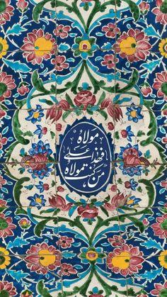 #islam #islam #shia Nature Iphone Wallpaper, Graphic Wallpaper, Persian Calligraphy, Islamic Art Calligraphy, Islamic Images, Islamic Pictures, Islamic Art Pattern, Pattern Art, Imam Hussain Wallpapers