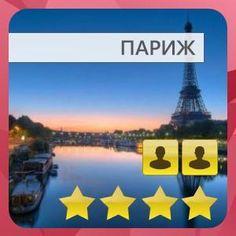 Путешествия с открытой датой CLOVER travel: ты можешь подарить Париж!