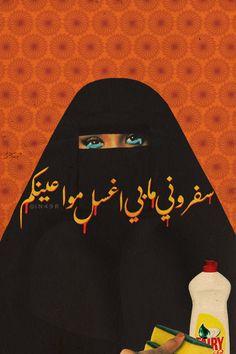 Art lover , born in 11 April from saudi arabia Ramadan Cards, Ramadan Gifts, Eid Crafts, Diy Crafts For Gifts, Arabic Design, Arabic Art, Arabic Funny, Funny Arabic Quotes, Eid Stickers