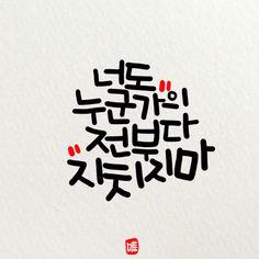 1번째 이미지 Calligraphy Tutorial, Calligraphy Logo, Lettering, Famous Quotes, Typography Design, Life Lessons, Quotations, I Am Awesome, Poems