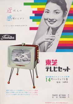 1957 Toshiba Television Japanese print advertisement.