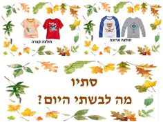 Autumn, Fall, Kindergarten, Preschool, Seasons, Crafts, Painting, Manualidades, Fall Season