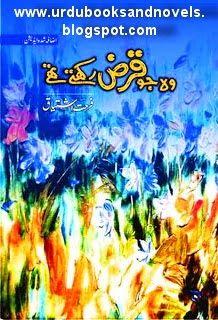 Urdu novels by Farhat Ishtiaq,  Urdu novels by Umera Ahmed, free online Urdu novels, romantic Urdu novels, Urdu novels by nimra Ahmed, Urdu novels by Umaira Ahmed, Urdu novels by nighat abdullah, Urdu novels by nighat seema,