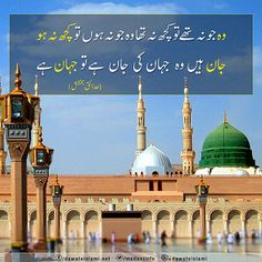 Islamic Page, Islamic Status, Islamic Messages, Islamic World, Love Poetry Images, Image Poetry, Best Urdu Poetry Images, Mecca Islam, Islam Quran