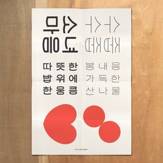 소녀방앗간 레터링 Typo Design, Lettering Design, Branding Design, Typo Poster, Poster Layout, Typography Letters, Typography Poster, Visual Communication Design, Ticket Design