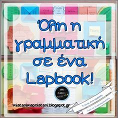 Από καιρό έχω αντιληφθεί την έννοια και τη χρησιμότητα ενός lapbook στη διαδικασία της μάθησης, διαβάζοντας κυρίως ξένες σελίδες. Αποφ...