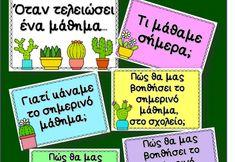 22 Παραμύθια για τις πρώτες μέρες στο σχολείο – Reoulita Greek, Greece