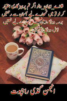 #اے_ایمان_والو اگر تم پرہیزگاری اختیار کر لو تو میں تمھارے لیے آسمان سے رحمتیں برسہ دونگا ،زمین سے  تمھارے لیے نعمتیں نکال دونگا۔القرآن۔🌸🍃🌸