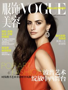 PENELOPE CRUZ in Vogue Magazine, China Collections February 2014 Issue