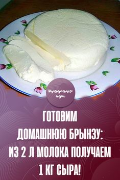 Tasty, Yummy Food, How To Make Cheese, Cottage Cheese, Cheese Recipes, Diy Food, Baking Recipes, Food And Drink, Meals