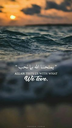 New Ideas Wallpaper Quotes Islam Allah Quran Quotes Love, Quran Quotes Inspirational, Beautiful Islamic Quotes, Arabic Quotes, Hadith Quotes, Allah Quotes, Muslim Quotes, Religious Quotes, Quotes About Allah