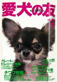 愛犬の友 1999年12月号