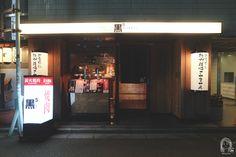 Kurogo Honten at Ikebukuro, Tokyo