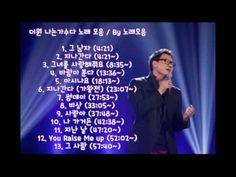 나는가수다 씹어먹은 더원 레전드 노래모음 [K POP] The One A collection of I Am a Singer The Legend song - YouTube Music, Youtube, Musica, Musik, Muziek, Music Activities, Youtubers, Youtube Movies, Songs