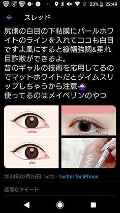 Cute Makeup, Simple Makeup, Makeup Looks, Body Makeup, Beauty Makeup, Hair Makeup, Japanese Makeup, Korean Makeup, Beauty Advice
