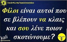 Favorite Quotes, Best Quotes, Best Friend Quotes, Love Quotes, Quotes Quotes, Funny Greek Quotes, Funny Quotes, Fake Friends, True Words